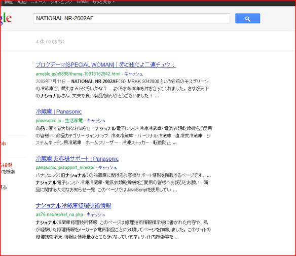 Google検索結果01